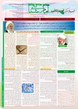 نشریه امام شناسی شماره سی و هشتم