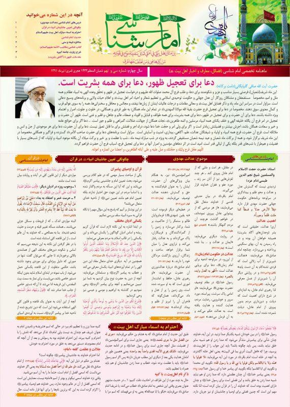 نشریه امام شناسی شماره سی و نهم