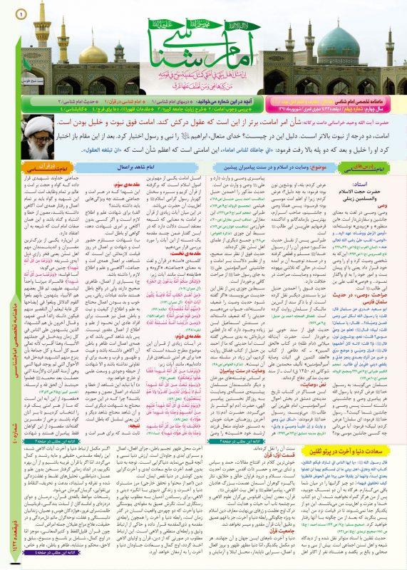 نشریه امام شناسی شماره چهلم
