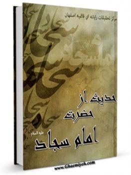 کتاب ۴۲۷ حدیث از حضرت امام سجاد علیه السلام