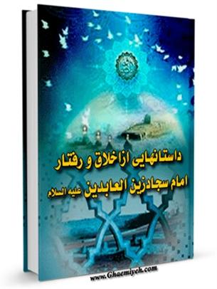 کتاب داستان هایی از اخلاق و رفتار امام سجاد زین العابدین علیه السلام