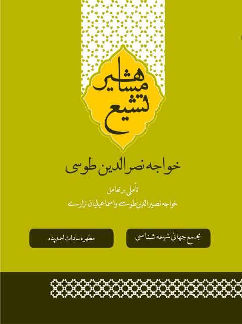 مشاهیر تشیع