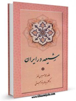 شیعه در ایران