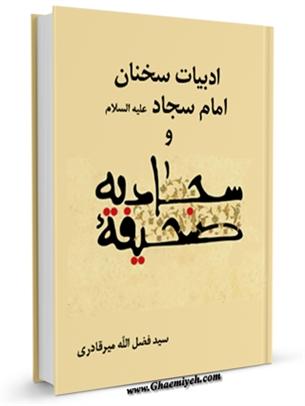 کتاب ادبیات سخنان امام سجاد علیه السلام و صحیفه سجادیه