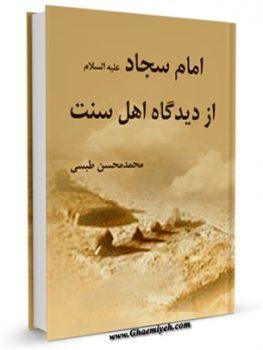 کتاب امام سجاد علیه السلام از دیدگاه اهل سنت