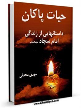 کتاب حیات پاکان : داستان هایی از زندگی امام سجاد علیه السلام