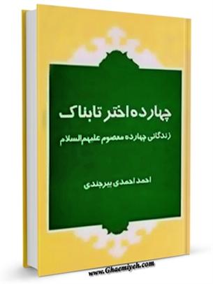 کتاب چهارده اختر تابناک : زندگانی چهارده معصوم علیهم السلام قسمت مربوط به امام سجاد علیه السلام