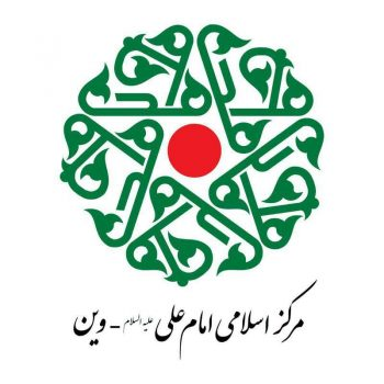 مرکز اسلامی امام علی(ع) وین