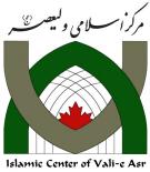 مرکز اسلامی ولیعصر اونتاریو