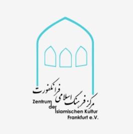 مرکز اسلامی فرانکفورت
