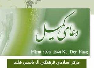 مرکز اسلامی آل یاسین هلند