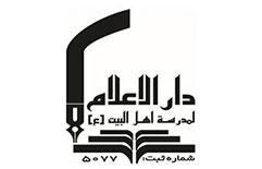 موسسه دارالاعلام لمدرسه أهل البیت علیهم السلام