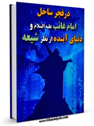 در فجر ساحل ( امام غائب علیه السلام و دنیای آینده از نظر شیعه )