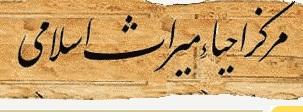مرکز احیای میراث اسلامی ـ قم