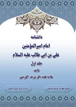 دانشنامه امام امیرالمؤمنین علی بن ابی طالب علیه السلام جلد ۱