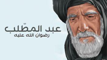 چرا جناب عبد المطلب سرپرستی پیامبر اسلام(ص) را پس از فوت، به ابوطالب واگذار کرد؟