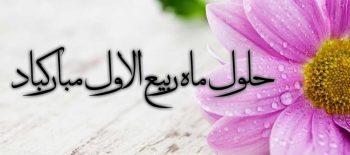 ماه ربیع الاول ماه جشن و سرور اهل البیت (ع)