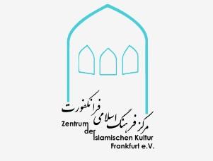 مرکز فرهنگ اسلامی فرانکفورت