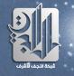 مرکز اطلاع رسانی آل البیت (ع) – شبکه نجف اشرف
