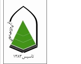 انجمن مديريت اسلامي