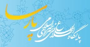 پایگاه اطلاع رسانی سراسری اسلامی پارسا