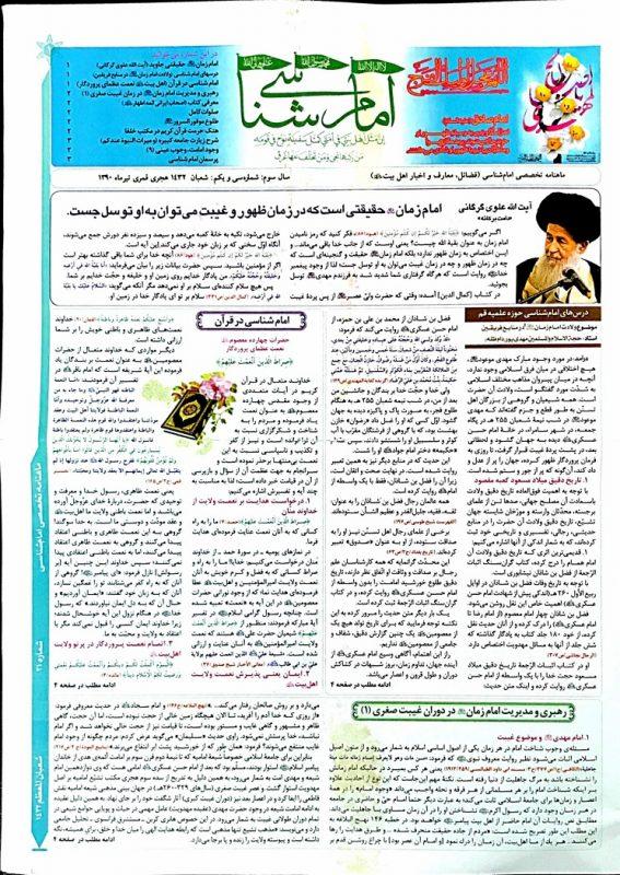 نشریه امام شناسی شماره سی و یکم