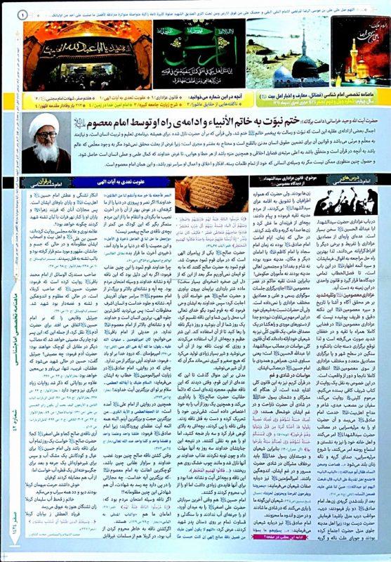 نشریه امام شناسی شماره چهل و دوم