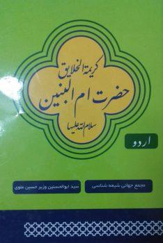 کریمه الخلایق حضرت ام البنین علیه السلام