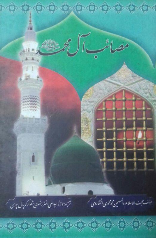 مصائب آل محمد (ص) ترجمه سوگنامه آل محمد (ص)