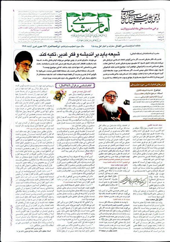 نشریه امام شناسی شماره بیست و ششم