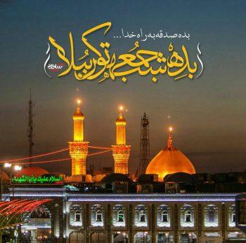 شب جمعه و شب زیارتی امام حسین علیه السلام