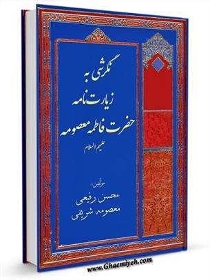 نگرشی به زیارت نامه حضرت فاطمه معصومه علیهم السلام