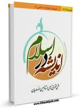 اندیشه در اسلام