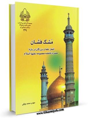 مشک فشان: اشعار آیات و علمای حوزه علمیه در مدح و منقبت حضرت فاطمه معصومه علیهم السلام