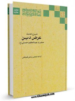 کتاب شرح حدیث عرض دین حضرت عبدالعظیم حسنی علیه السلام