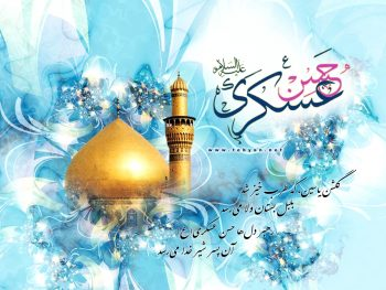 اطلاع شیعیان از فرزند امام حسن عسکری