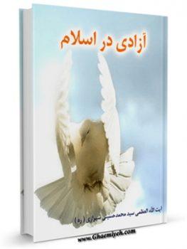 آزادی در اسلام
