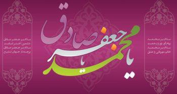 ولادت پیامبر اکرم و امام صادق مبارک باد