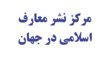 مرکز نشر معارف اسلامی در جهان