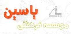 مؤسسه فرهنگی هنری یاسین امین