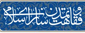 موسسه تحقیقاتی فقاهت و تمدنسازی اسلامی