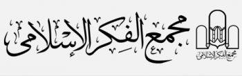 مجمع الفكر الاسلامى