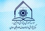 مرکز پژوهشى دایرهالمعارف علوم عقلى اسلامى