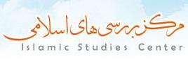 مركز بررسی هاى اسلامى