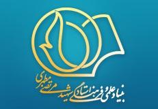 بنیاد علمی و فرهنگی استاد شهید علامه مرتضی مطهری