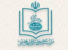 مؤسسه تنظیم و نشر آثار حضرت امام خمینی