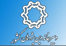 دبیرخانه شورای دین پژوهان کشور