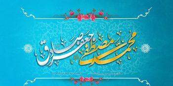 ولادت امام صادق علیه السلام و پیامبر اکرم