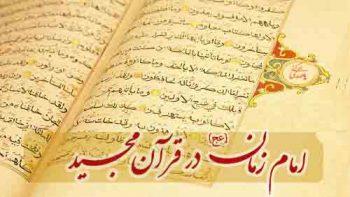 اشاره مستقیم به امام زمان در آیات قرآن