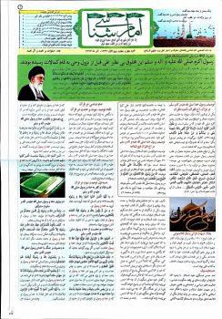 نشریه امام شناسی شماره چهل و چهارم